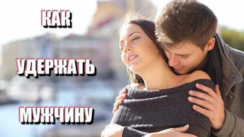 Как покорить мужчину и удержать его