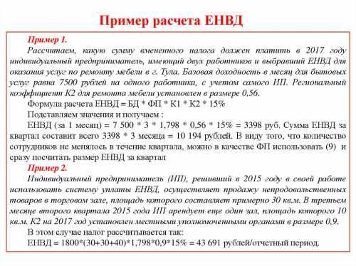 БД условная доходность розничной торговли в стационарном объекте составляет рублей на кв
