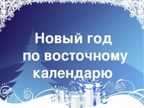 Кроме того, наблюдается значительное влияние этого фестиваля и его традиций на празднование подобных новогодних событий в смежных с