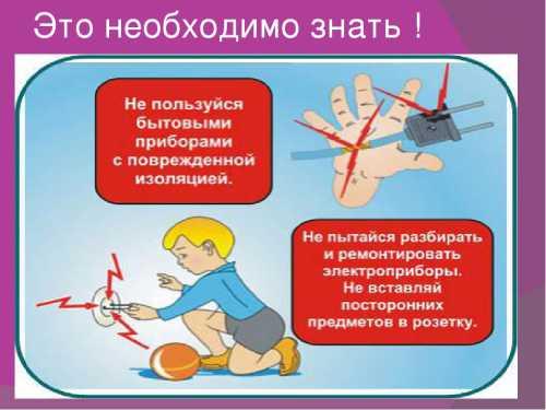 Техника бытовой безопасности: электричество