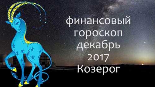 Финансовый гороскоп на февраль 2016