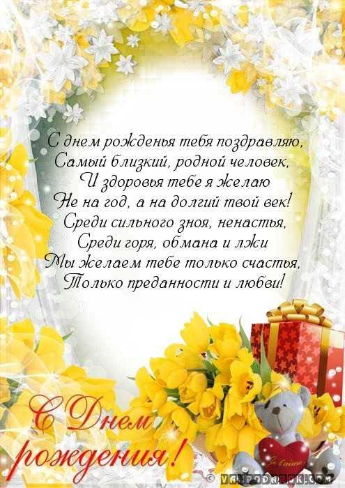 Стихи с Днем рождения – поздравьте родных и близких с праздником