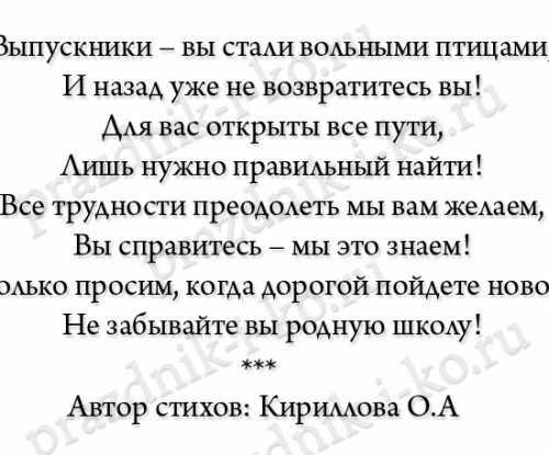 Стихи на последний звонок на русском и украинском языке