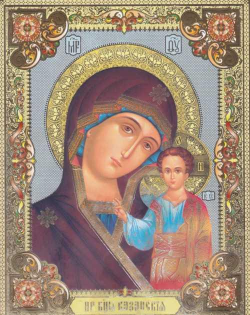 Праздник Казанская икона Божией матери 2016
