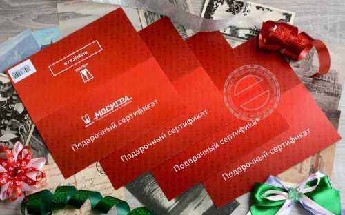 Подарочные сертификаты лишними не бывают
