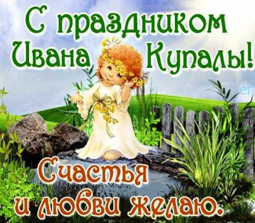 Праздник Ивана Купала 2013: поздравления в стихах