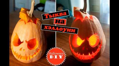 Как вырезать тыкву на Хэллоуин: подробная инструкция с фото