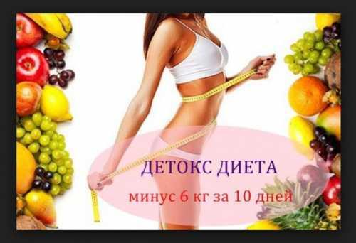 Очищающая диета на неделю