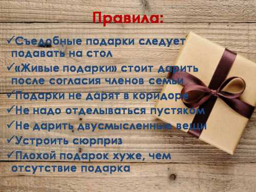 Но перед тем как дарить цветы, не забудь снять бумагу