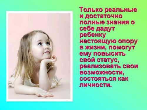 О детях и о себе