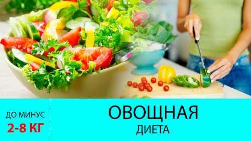 Каталог диет Диета на сырых овощах