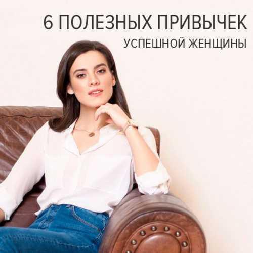 Главные привычки успешных женщин