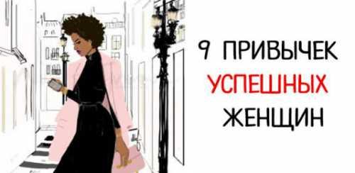 Привычки успешной женщины