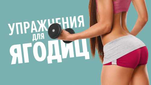 Отличный способ, как накачать попу, выполнять упражнение становая тяга