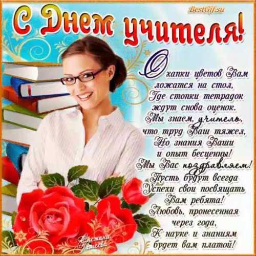 Поздравление с Днем учителя от родителей