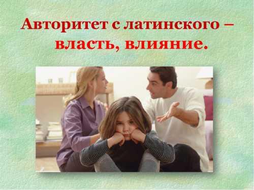 В данном случае родители отдают приказы и требуют от ребенка немедленного, точного и беспрекословного их выполнения