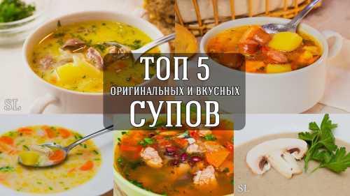 Рецепты супов: ТОП
